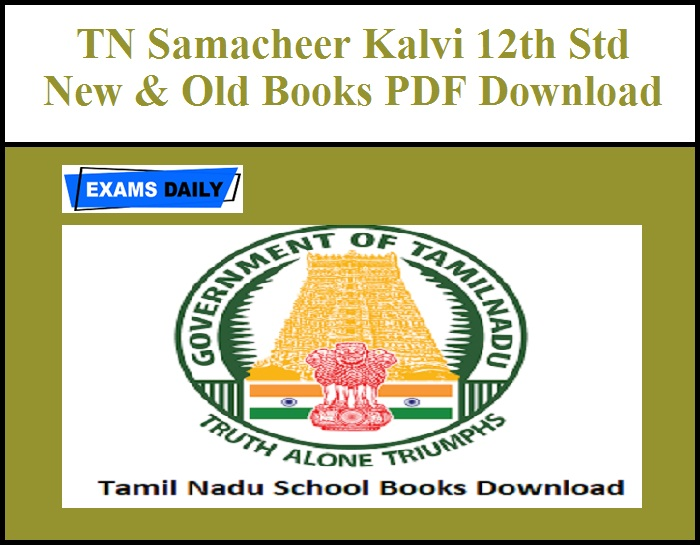 Tamilnadu textbook free download | school books pdf free download.