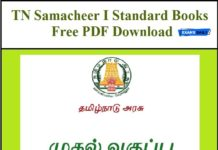 TN Samacheer Kalvi 8th Std New & Old Books - Free PDF Download