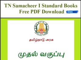 TN Samacheer Books | Exams Daily