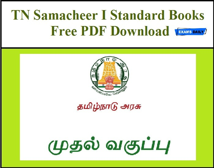 Tn samacheer kalvi 11th std new & old books free pdf download.