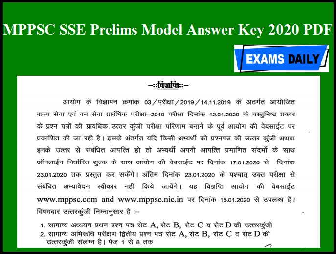 MPPSC SSE Prelims Model Answer key 2020 PDF out | Download Setwise Answer Key Here