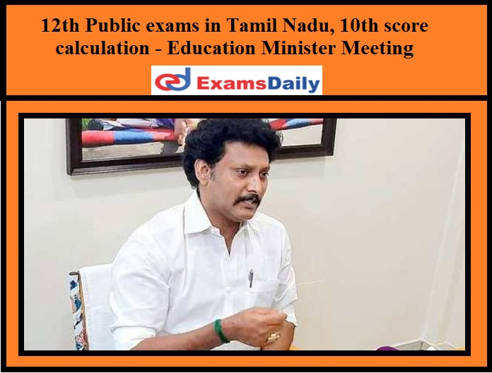 12th Public exams in Tamil Nadu, 10th score calculation - Education Minister Meeting